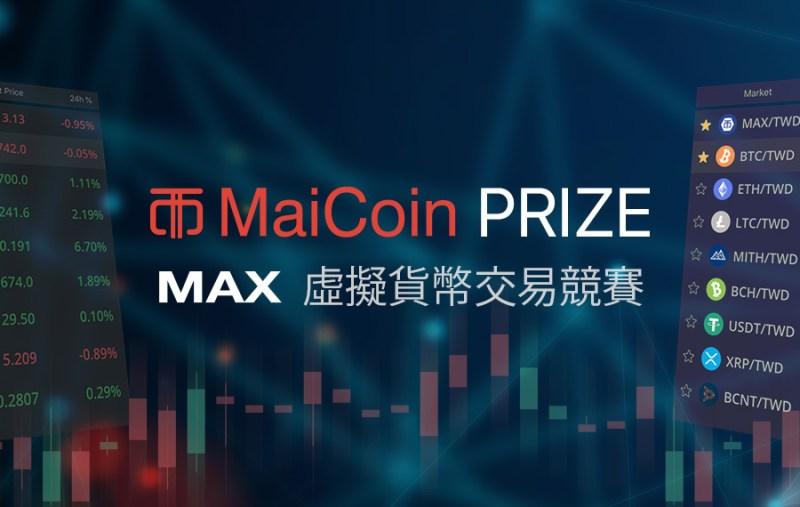 MaiCoin Prize