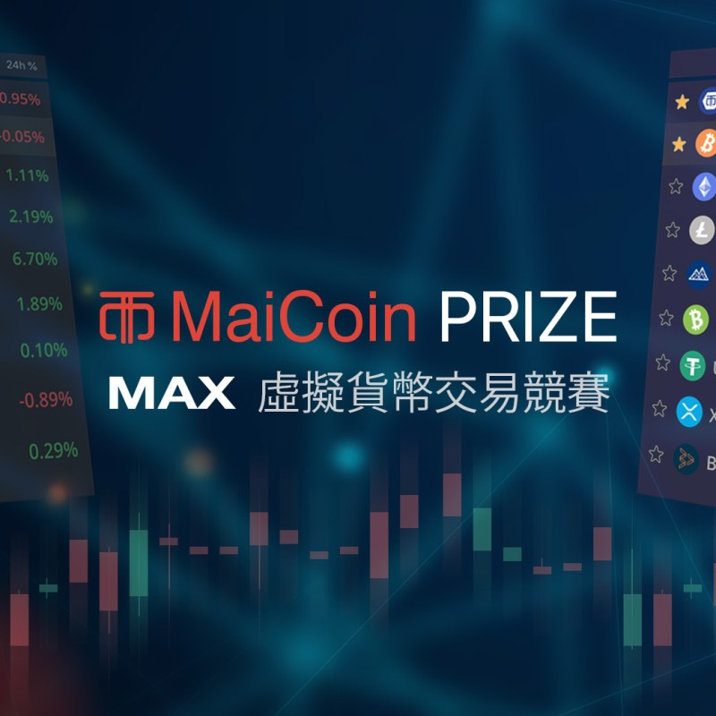 MaiCoin Prize 虛擬貨幣交易競賽