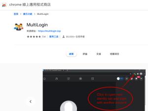 MultiLogin