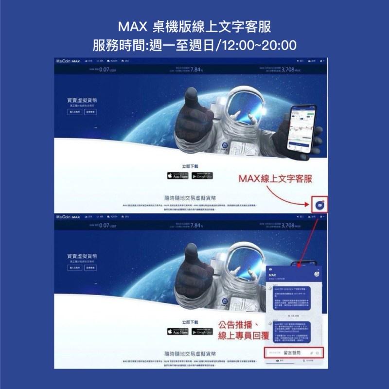 線上文字客服-MAX電腦