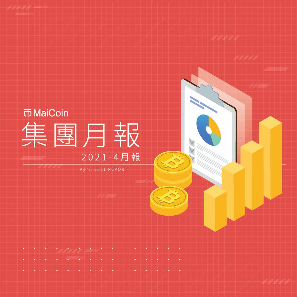 MaiCoin集團 2021 4月報
