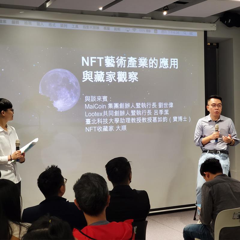 NFT講座