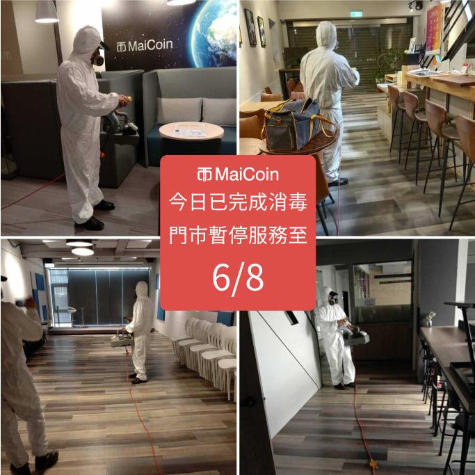 MaiCoin HQ門市暫停服務至6/8