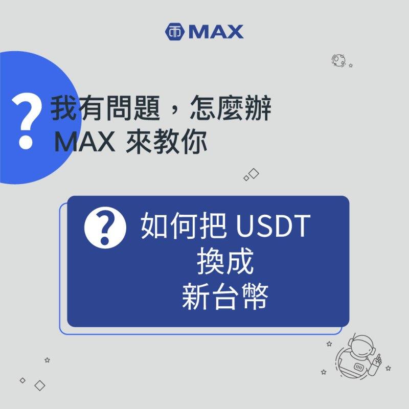 如何把USDT換成新台幣