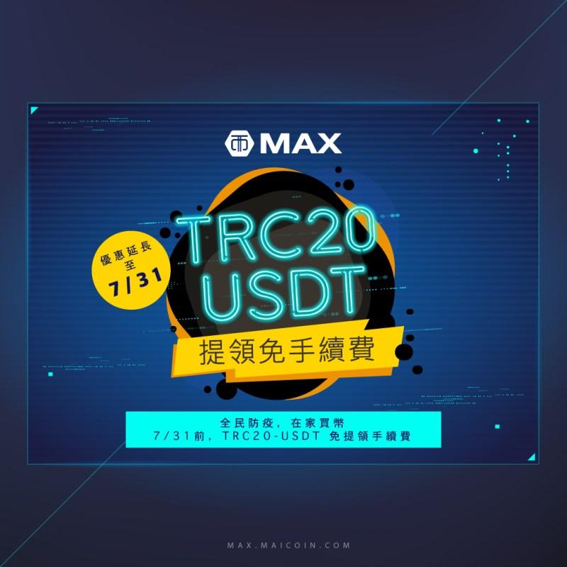 trc20-usdt免提領手續費優惠延長