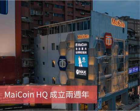 MaiCoinHQ成立兩週年