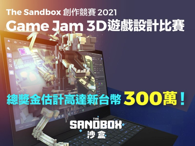 The Sandbox 創作競賽 2021 - Game Jam 3D遊戲設計比賽