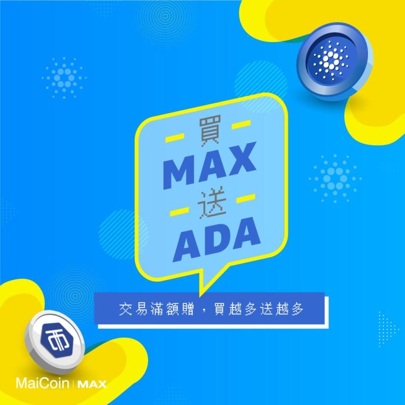 新幣活動,買MAX送ADA