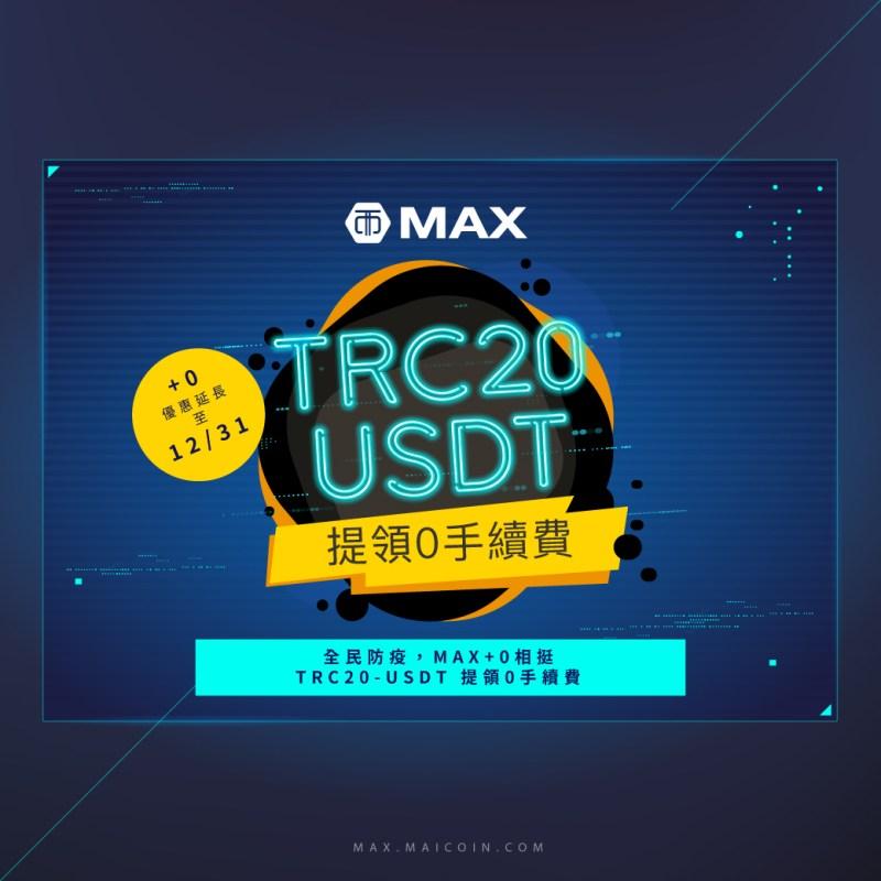 TRC20-USDT免提領手續費優惠