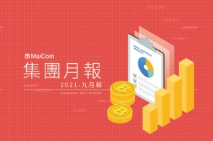 MaiCoin集團月報-2021 九月報