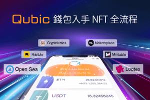 Qubic 錢包入手 NFT 全流程