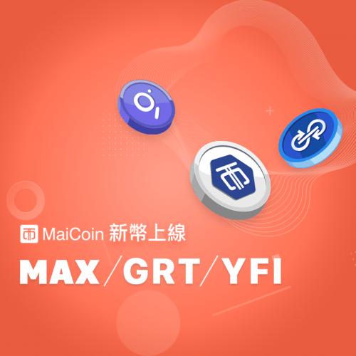 MAX/GRT/YFI_新幣上線