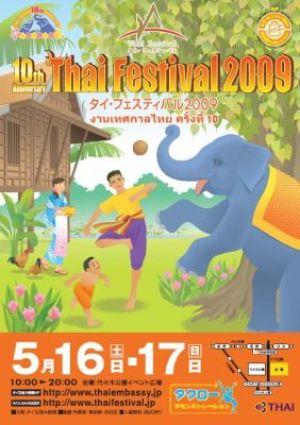 thai_festival2009.jpg