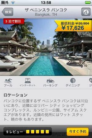 expedia-appli-4.jpg
