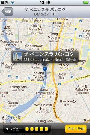 expedia-appli-5.jpg
