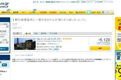 expedia_result_pullman.jpg