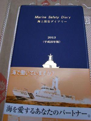 marine_diary2013-1.jpg