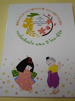 nichi_thai_booklet.jpg