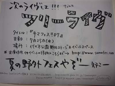 tamurapan0725_2.jpg