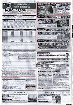 jtb_gakutabi_2008.jpg