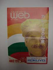 フリーペーパー「Web」