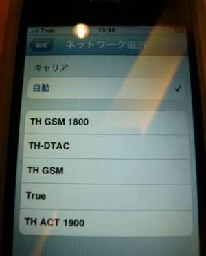 iPhone、バンコクに行く!!
