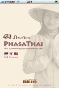 iアプリ – PhasaThai