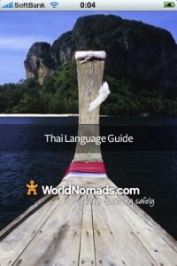 iアプリ – Thai Language Guide