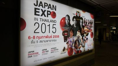 Japan Expo 2015 (2015年2月)
