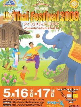タイフェスティバル2009