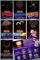 feu-d-artifice-shonen-jump-serie-fireworks-japanese-anime-online-manga-tv-streaming-legal-gratuit