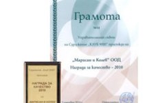 Награда за качество за 2010г.