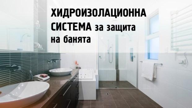 Хидроизолационна система за защита на банята