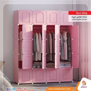 خزانة ملابس بلاستيكية
