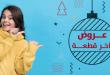 5 أسباب جعلت متجركم.كوم أفضل متجر فلسطيني