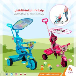 دراجة 2*1 للأطفال مع مقبض للتحكم متجركم.كوم