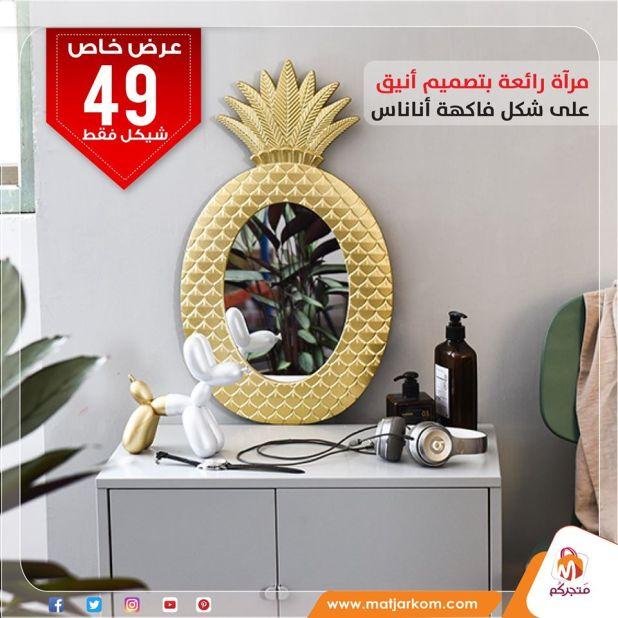 مرآة على شكل فاكهة اناناس