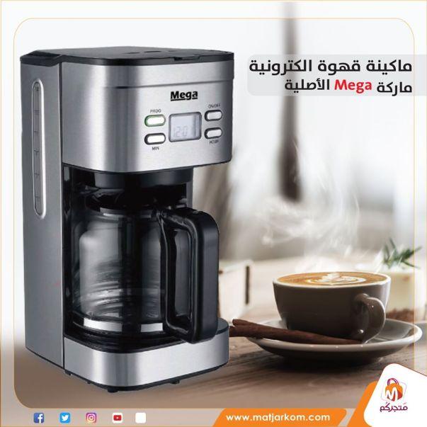 ماكينة قهوة الكترونية ماركة ميجا المميزة