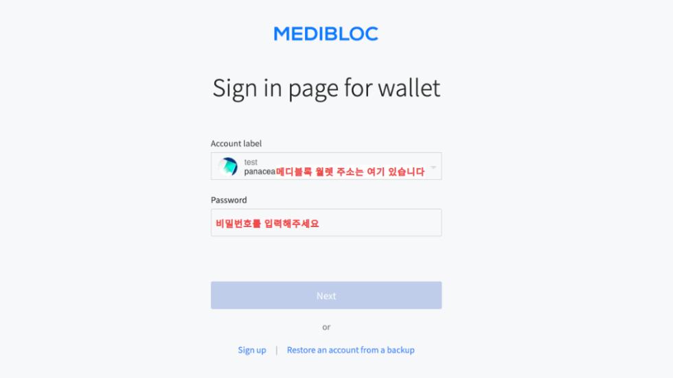 메디블록 월렛 지갑 medibloc wallet : 로그인