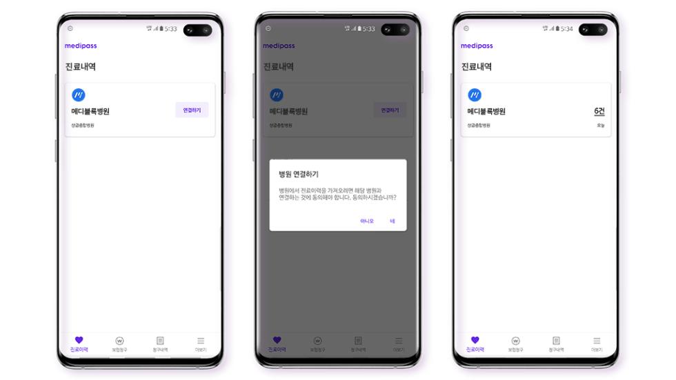 메디패스 보험청구 앱 진료내역과 병원연결하기