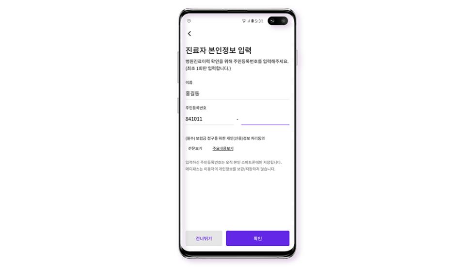 메디패스 보험청구 앱 진료자 본인정보 입력