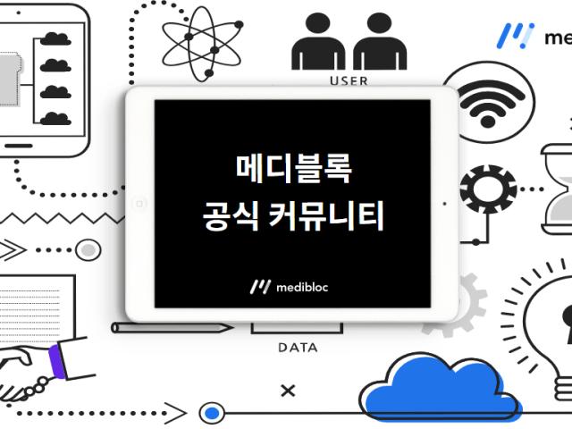 메디블록 SNS 채널 통합 및 공식채널 공지