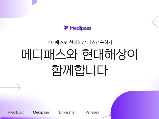 메디패스 서비스 확대, 현대해상 합류