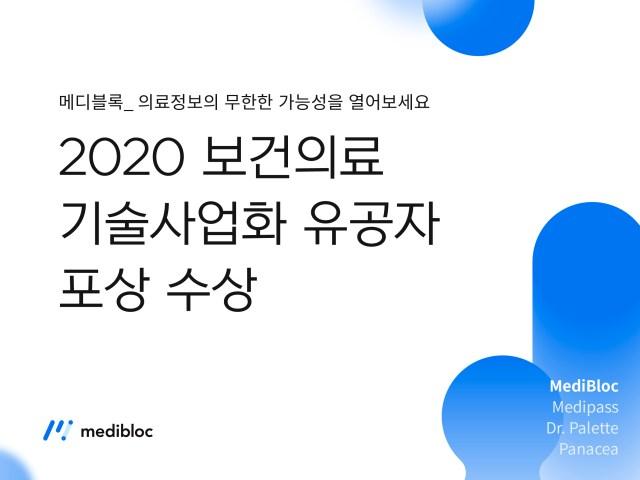 메디블록, 2020 보건의료 기술사업화 유공자 포상 수상