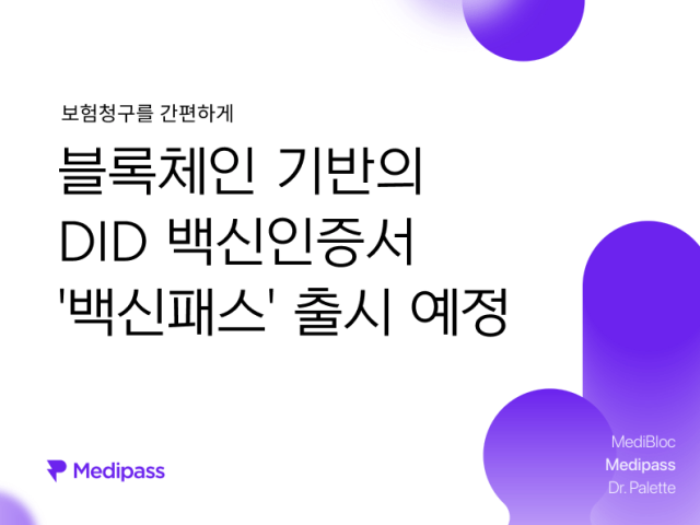 메디패스, 백신패스 서비스 출시 예정