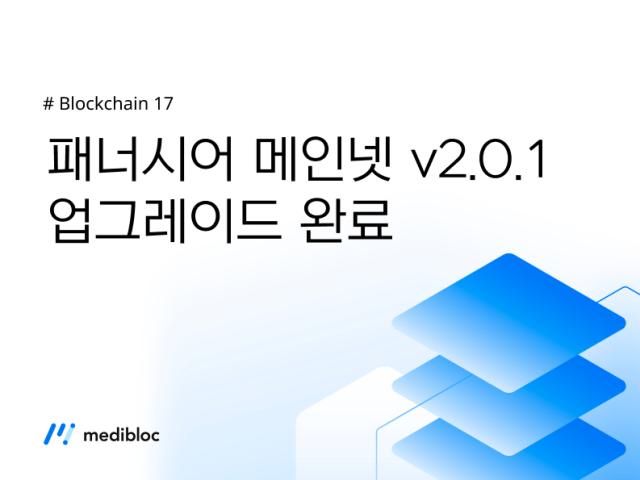 메디블록 메인넷 v2.0.1  업그레이드 완료
