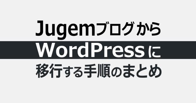 JugemブログからWordPressに移行する手順のまとめ
