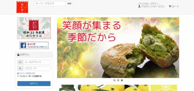 埼玉県狭山市のお菓子処かにや