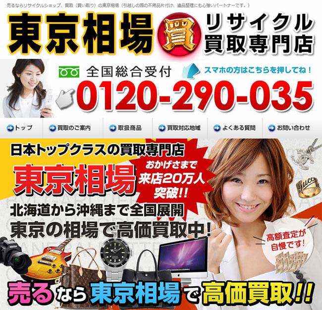 東京相場買取専門店トップ画像
