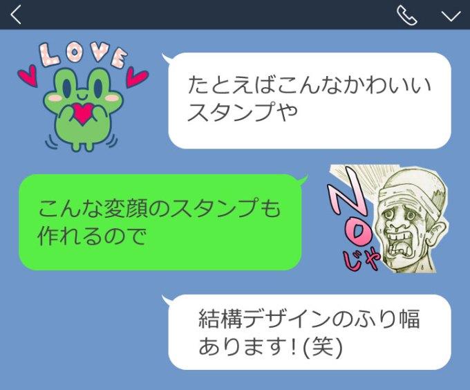 ミリススタイル_LINEスタンプ制作料金